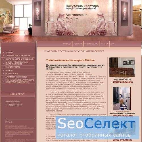 Аренда квартири на сутки в Москве. - http://mos-dizain-stroy.ru/