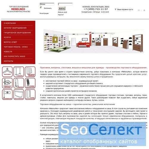 Mebelneo: магазин торговое оборудование г Москва - http://mebelneo.ru/