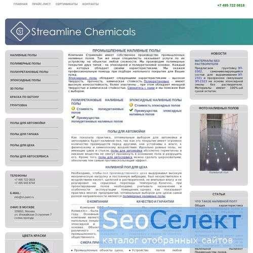Эпоксидные наливные полы, бетонные полы - http://www.st-paint.ru/