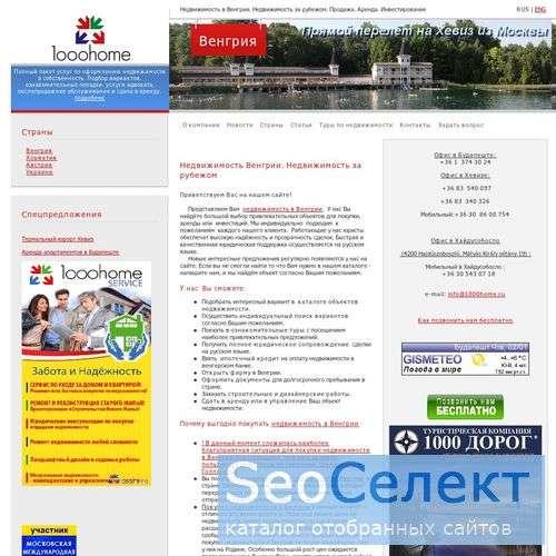 Недвижимость в Венгрии - http://www.1000home.ru/