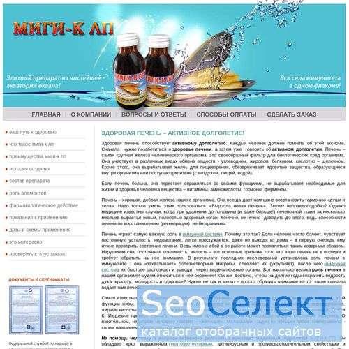 Migiklp.ru: таблетки повышающие иммунитет - http://www.migiklp.ru/