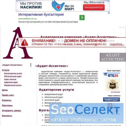 Аудит-Ассистенс: аудиторская фирма Москвы. - http://www.audit-assistance.ru/