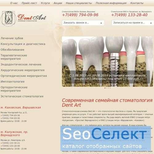 Стоматология недорого - в нашей клинике! - http://dent-arts.ru/