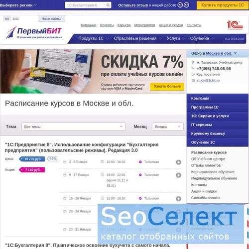 1ce.ru: 1с научиться и 1с обучения в Москве курсы - http://1ce.ru/