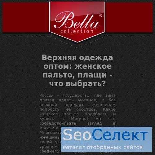 Bella21.Ru: женские пальто - продажа - http://bella21.ru/