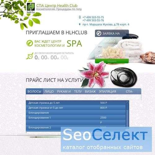 Мы предлагаем: центр косметологии и массаж - центр - http://www.hlhclub.ru/