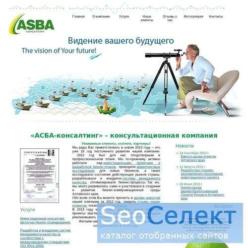 АСБА - это ISO 9001 Барнаул. Серьезный опыт. - http://www.altai-biz.ru/