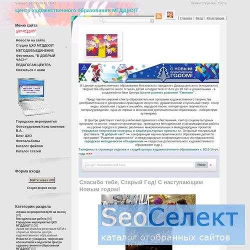 Методическая сеть МГДД(Ю)Т - http://www.art-edu.ru/