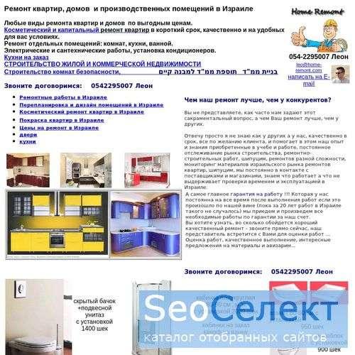 home-remont.com ремонты гарантия качества недорого - http://home-remont.com/