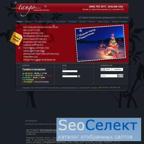 Постельное белье - http://www.textilgroup.ru/