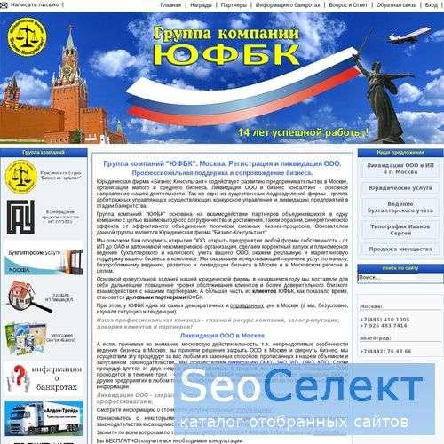На Ufbk.ru: бухгалтерские и юридические услуги - http://www.ufbk.ru/
