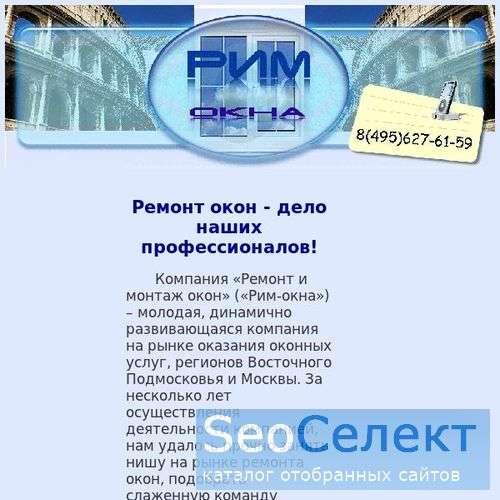 Rim-Okna.ru: пластиковые окна цены - http://rim-okna.ru/