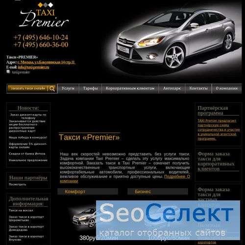 Такси в г Домодедово, такси Mercedes: Taxi Premier - http://taxi-premier.ru/