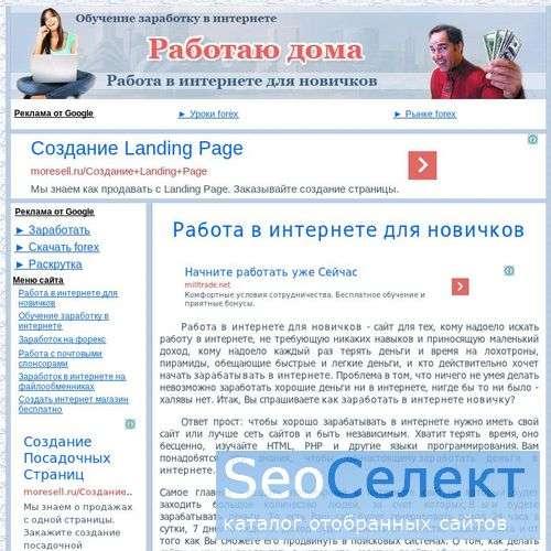 работа в интернете - http://www.rabotayudoma.ru/