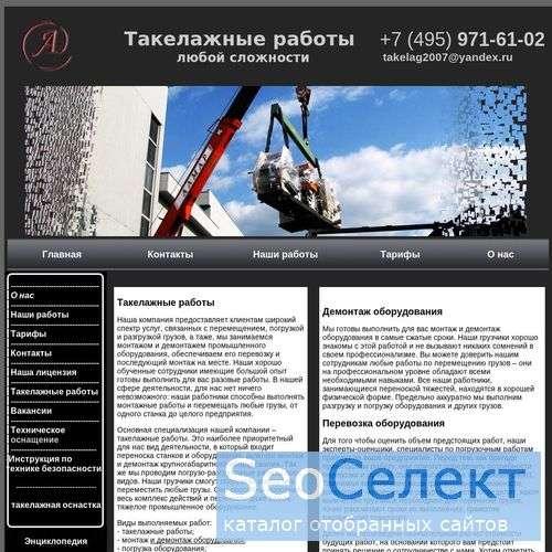 Перемещение предприятий у нас всем желающим. - http://www.takelaj.org/