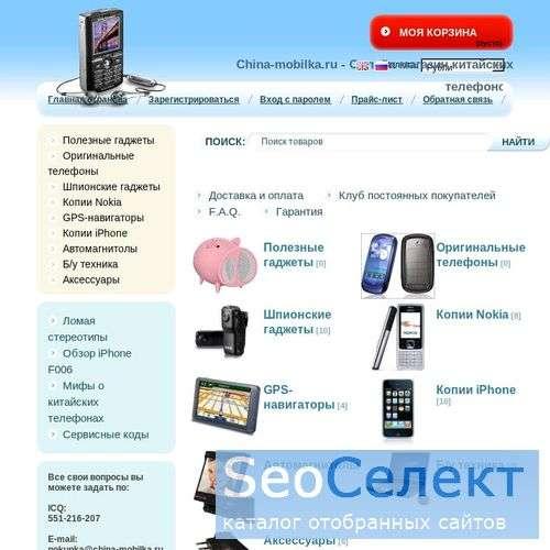 Куплю копию iphone - покупайте на China-mobilka.ru - http://china-mobilka.ru/