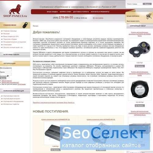 Shop-Panels.Ru: купить DVD, купить карту памяти - http://shop-panels.ru/