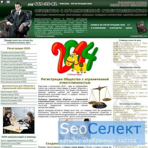 Услуги регистрации ООО в Москве, создание фирмы ОО / Каталог ссылок и сайтов seoselect.ru