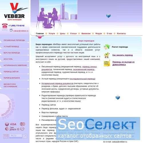 Vebber.ru - московское бюро переводов - http://vebber.ru/