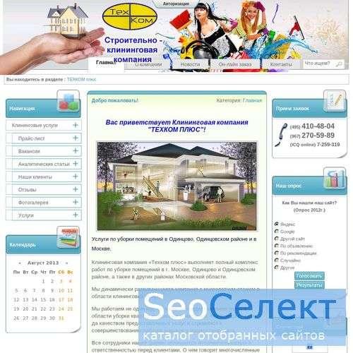 Уборка территории - Техком Плюс - http://texkom.biz/