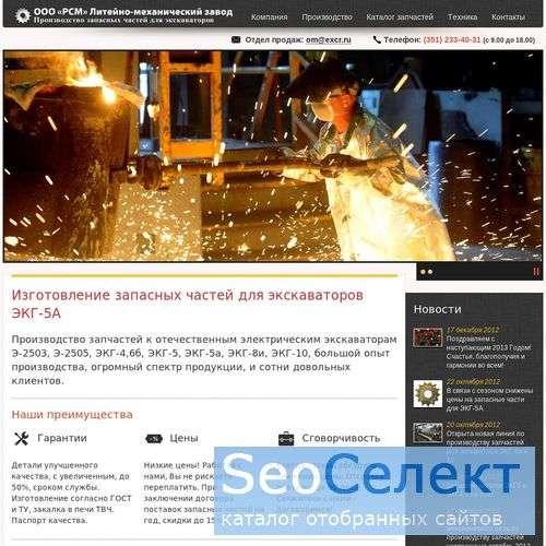 Запасные части к экскаваторам Э-2503, Э-2505, ЭКГ- - http://www.excr.ru/