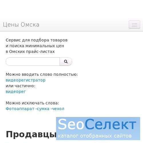 Сравнить цены на blu-ray в Омске - http://www.price-omsk.ru/