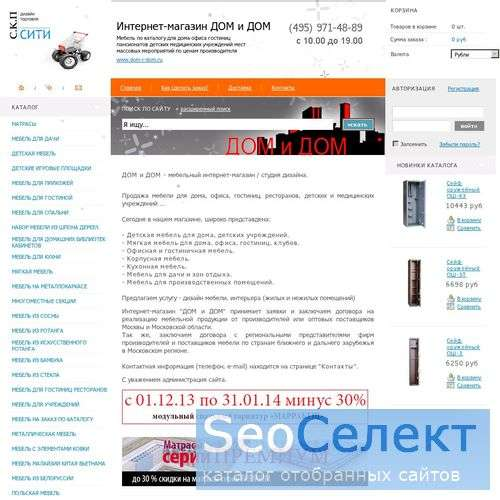 Интернет магазин мебели в москве - http://www.dom-i-dom.ru/