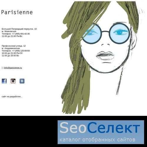 Магазин французской одежды Parisienne - http://www.parisienne.ru/