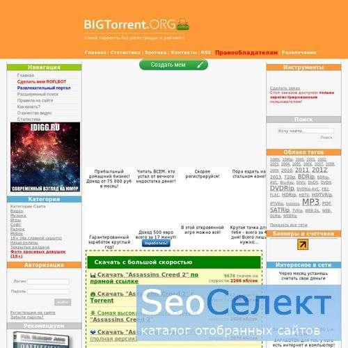 Не проходите мимо: качать музыку через Торрент - http://bigtorrents.ru/