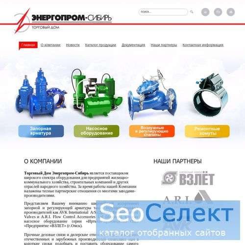 Клапан AVK - http://energo-sib.ru/