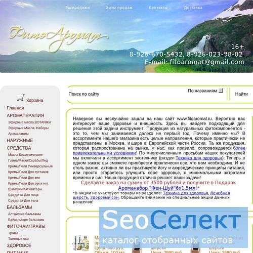 ФитоАромат: Питание по Аюрведе - http://www.fitoaromat.ru/