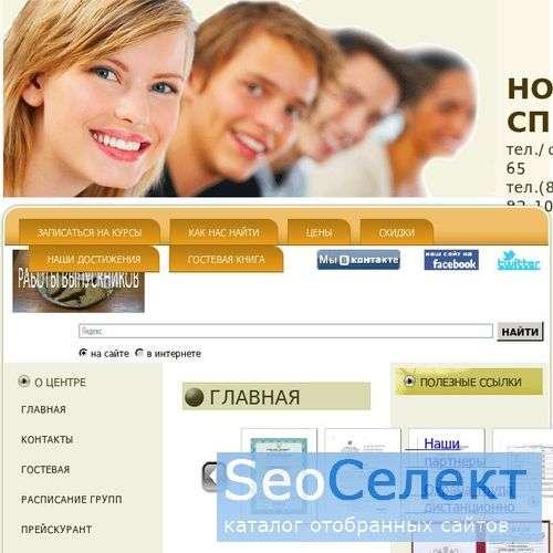 Обучение по 20 специальностям. НОУ СПЕЦИАЛИСТ. - http://www.spetsialistcorp.ru/