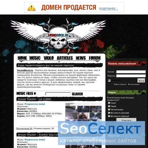 SoundRock.ru - окунись в мир Альтернативы! - http://soundrock.ru/