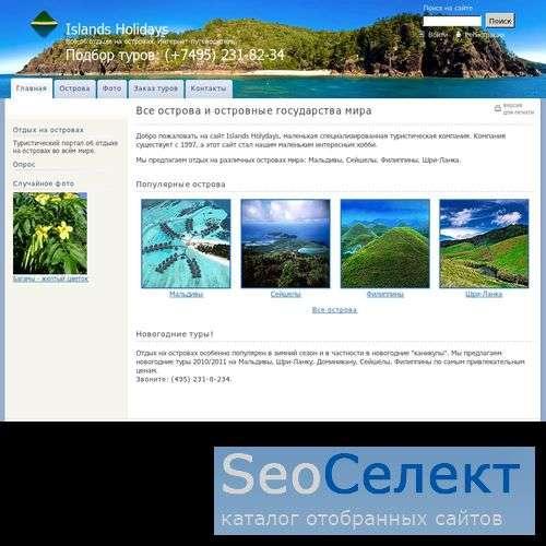 Путеводитель по островам: авиабилеты, отдых зимой - http://www.islandsholidays.ru/