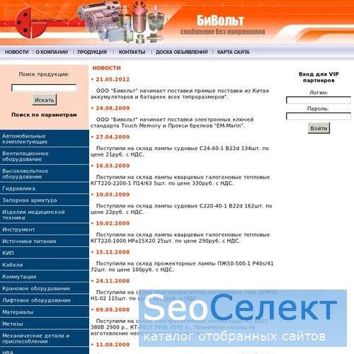 ООО Бивольт предлагает кабель, пускатели и переклю - http://www.bivolt.ru/