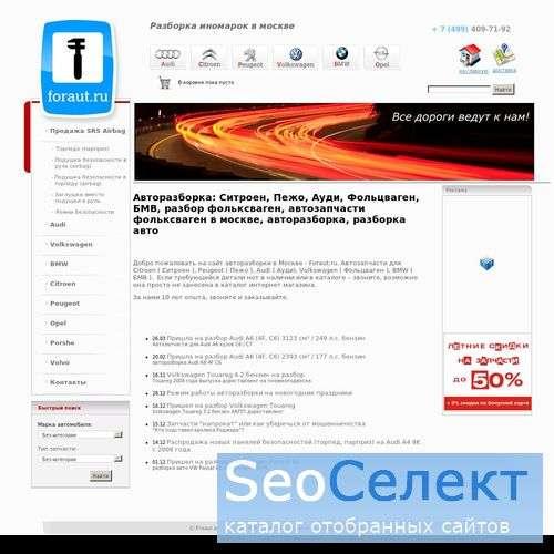 Запчасти peugeot 307 недорого для всех клиентов. - http://www.4aut.ru/