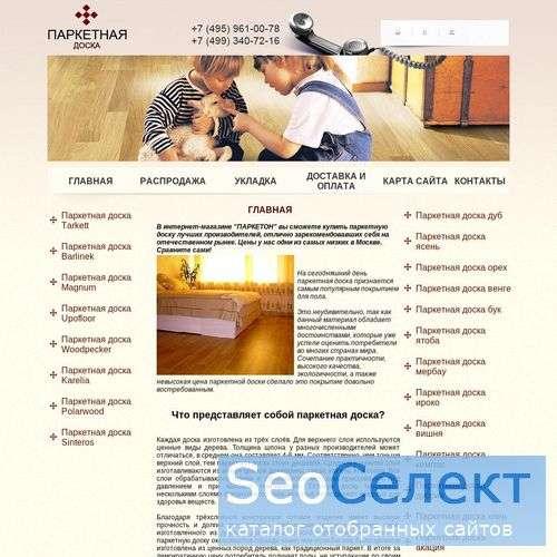 Паркетная доска производства tarkett, magnum, а та - http://www.doska-parket.ru/