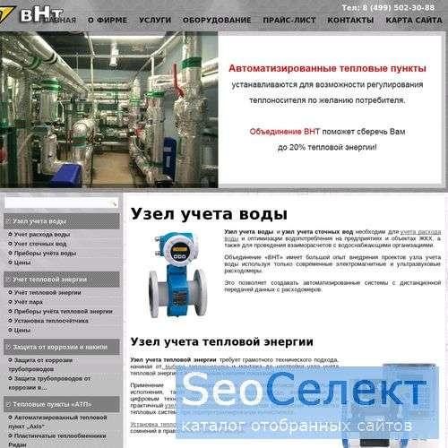 Расходомеры - http://www.sovintervod-vnt.ru/