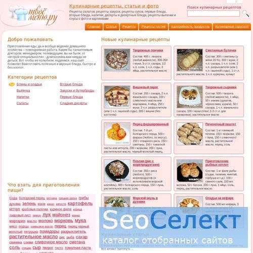 Вкусные рецепты, фотографии и статьи по кулинарии - http://www.umenu.ru/