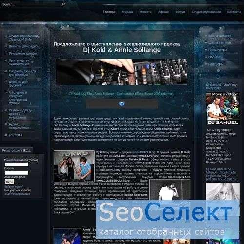 Производство аудиороликов - http://www.djkold.ru/