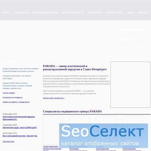 Уши - пластика и мастопексия - обращайтесь к нам! - http://paradaplastika.ru/