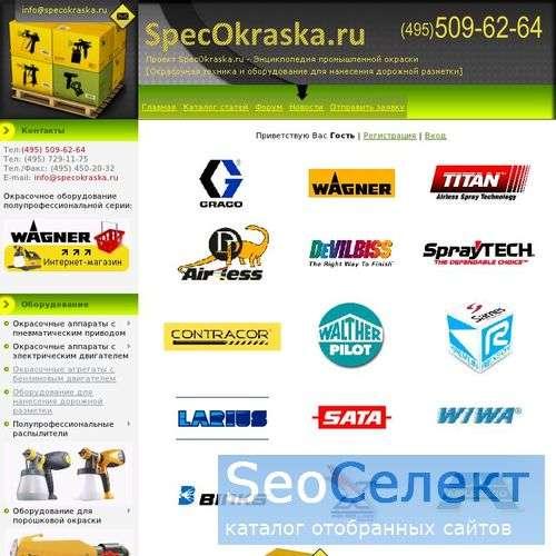 Консультация и помощь в окрасочном оборудовании. - http://www.specokraska.ru/