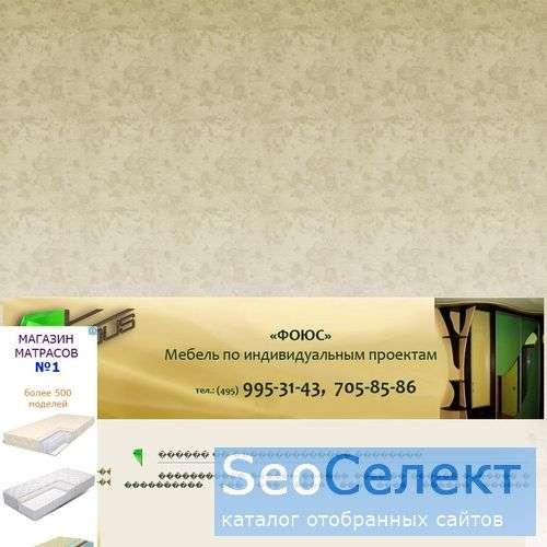 ФОЮС - мебель по индивидуальным проектам. - http://fous-mebel.ru/