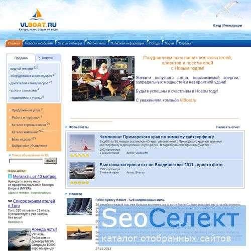 VLBoat.ru: двигатель лодочный и яхт - http://vlboat.ru/