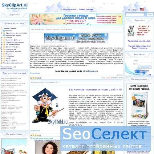 Скачать клипарт, костюмы, кисти, киригами - http://skyclipart.ru/