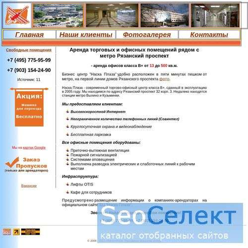 NaskaPlaza.Ru: офисы - юго восток Москвы, Выхино - http://www.naskaplaza.ru/