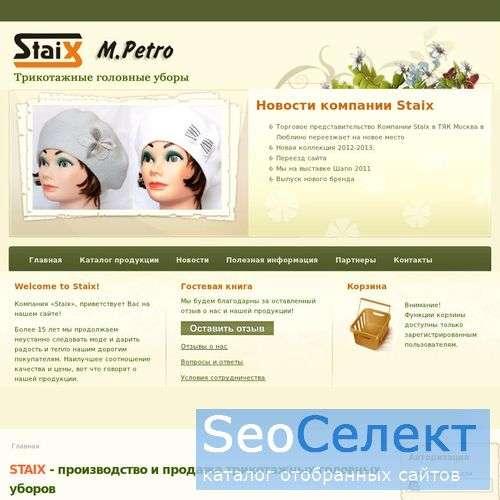 Трикотажные шапки - предлагает компания Staix - http://www.staix.net/