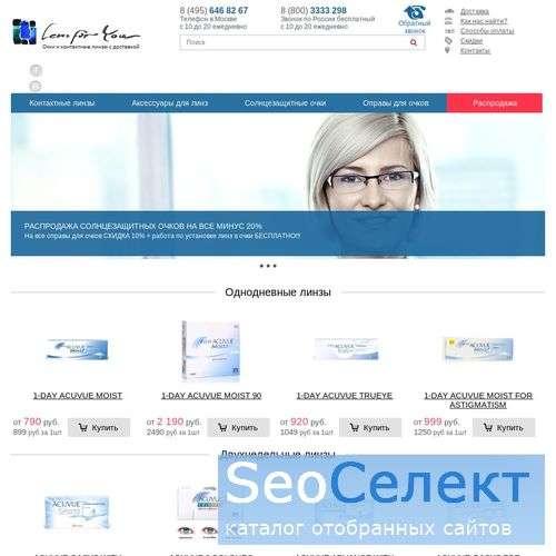 Ваш магазин контактных линз с доставкой по Москве. - http://www.lens4u.ru/