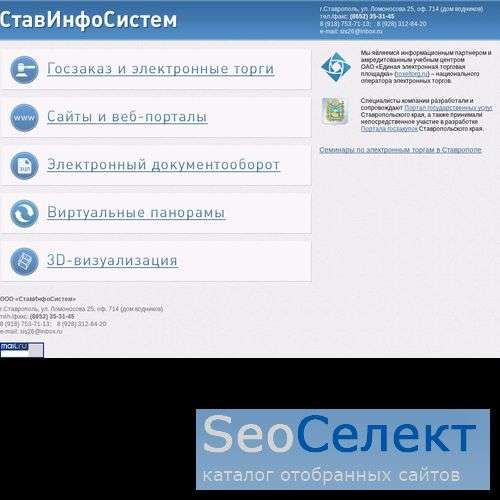 Разработка и создание сайтов в Ставрополе - http://www.sis26.ru/