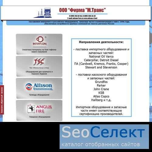 нефтегазовое оборудование, буровое оборудование - http://www.tsc-hl.ru/